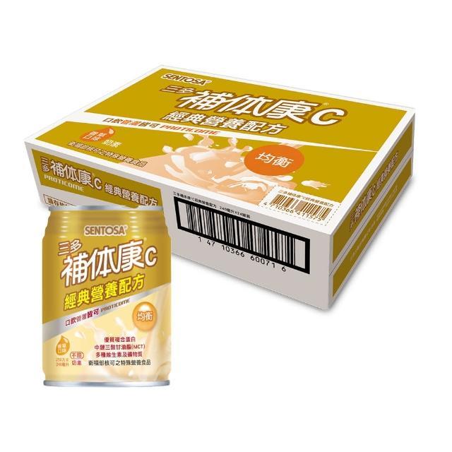 【三多】補体康C經典營養配方(24罐/箱)