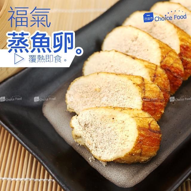 【巧益市】福氣蒸魚卵3條(170g/條)