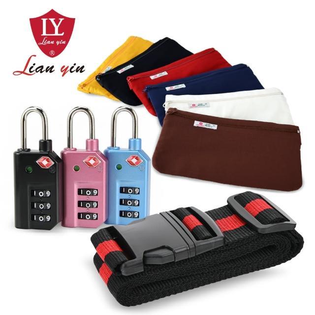 【旅遊首選、旅行用品】TSA海關鎖+保護束帶+防竊腰包三合一組合包
