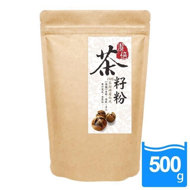 【潔倍】茶籽粉500g(愛護地球和玉手)