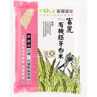 【花蓮富里鄉農會】富麗有機胚芽白米(2KG)