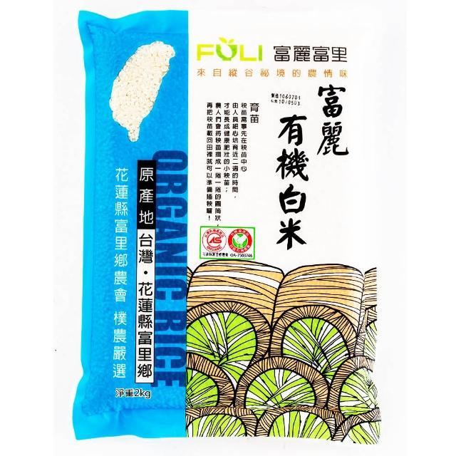【花蓮富里鄉農會】富麗有機白米(2KG)