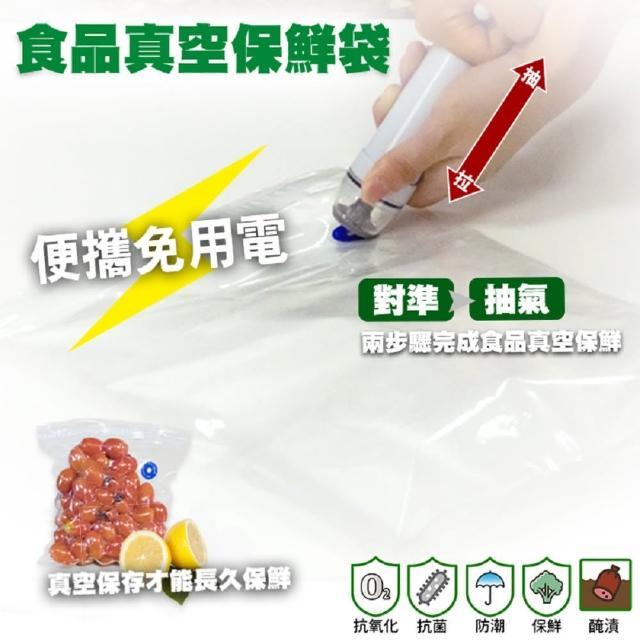 【家適帝】真新鮮 -攜帶型食品真空保鮮袋(6入)