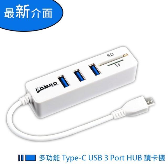 多功能 Type-C USB 3 Port HUB 讀卡機(白)