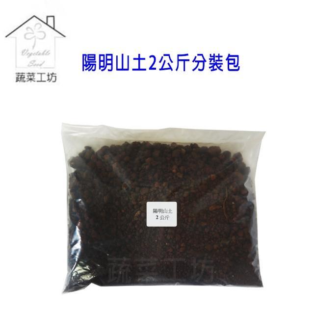 【蔬菜工坊】陽明山土2公斤分裝包