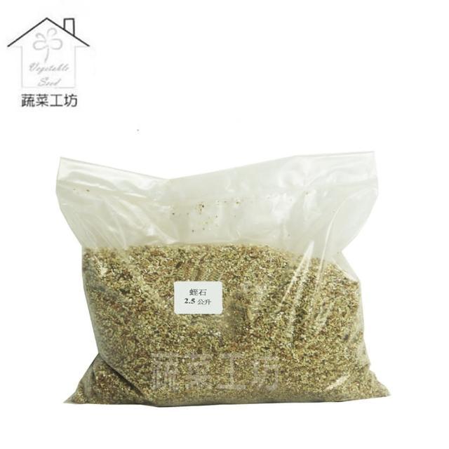 【蔬菜工坊】蛭石-小粒2.5公升分裝包