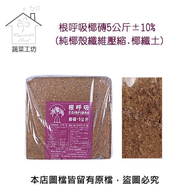 【蔬菜工坊】根呼吸椰磚5公斤(純椰殼纖維壓縮)