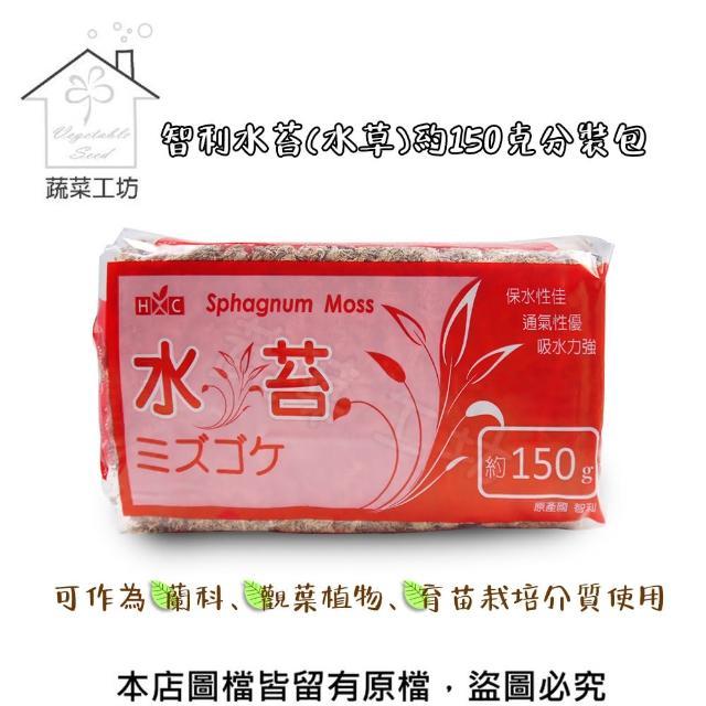 【蔬菜工坊】智利水苔150克分裝包(水草)