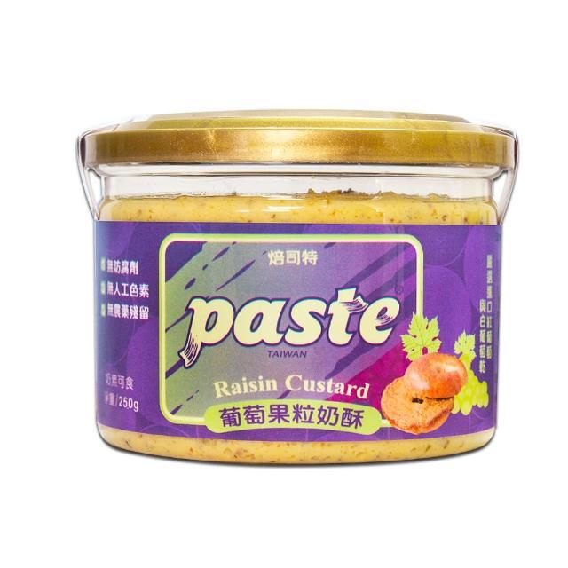 【福汎】Paste焙司特抹醬(葡萄果粒奶酥、240G)