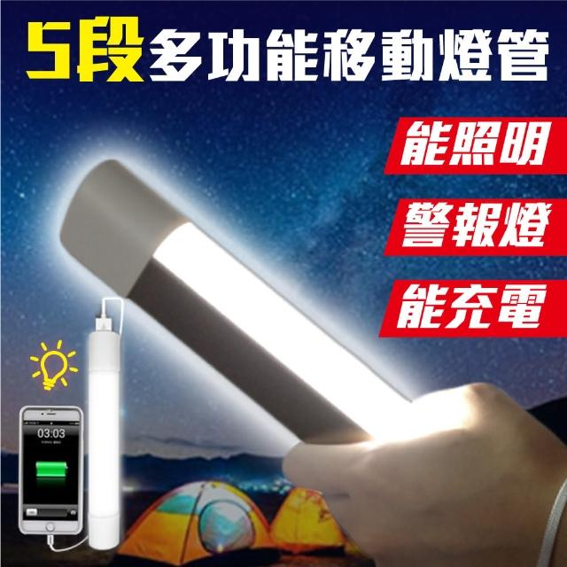 【新錸家居】多功能加長超亮LED磁吸行動燈管(1入)