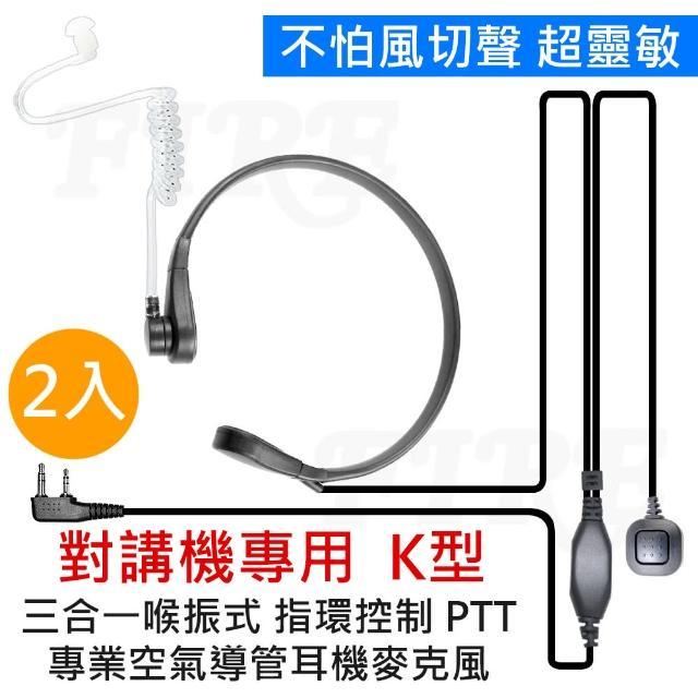 【無線電對講機專用】三合一喉振式 專業空氣導管耳機麥克風(K型 2入 指環控制 PTT)