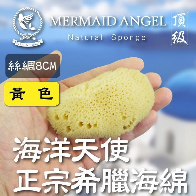 【Mermaid Angel】頂級希臘天然海綿《絲綢8CM》《黃色》(來自愛琴海的海中寶藏)