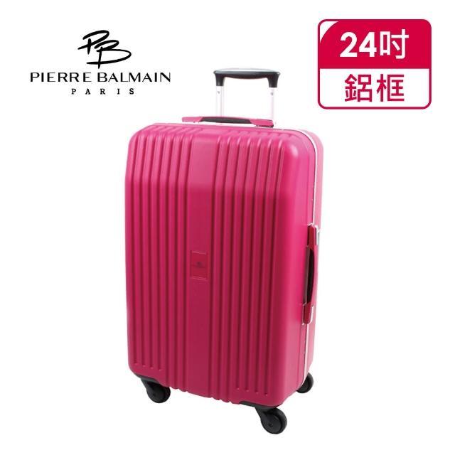 【PB-皮爾帕門】24吋耐刮磨時尚窄鋁框行李箱(100%PC系列)
