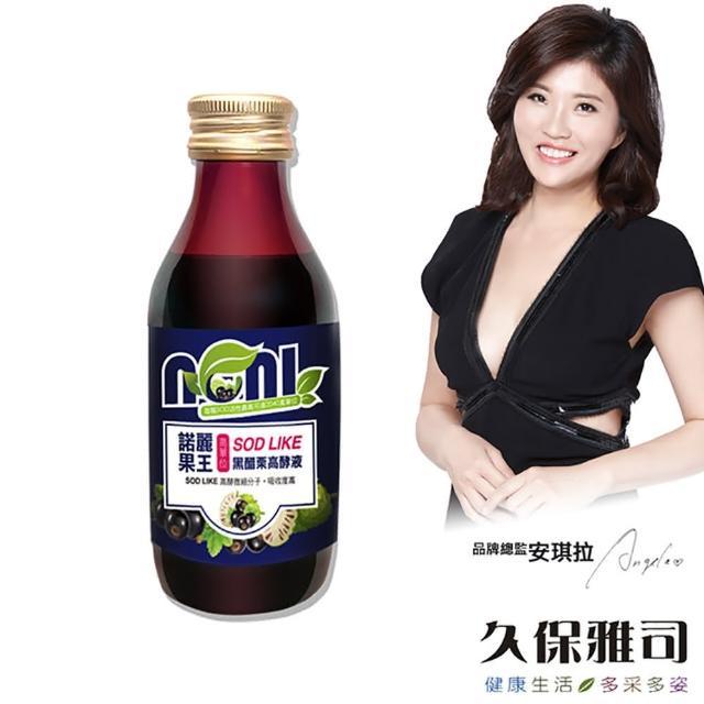 【久保雅司】諾麗果王濃萃黑醋栗SOD高酵液(150g*1瓶入)