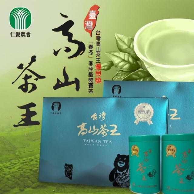 【仁愛農會】台灣高山茶王優良獎(150g/2罐 / 盒)
