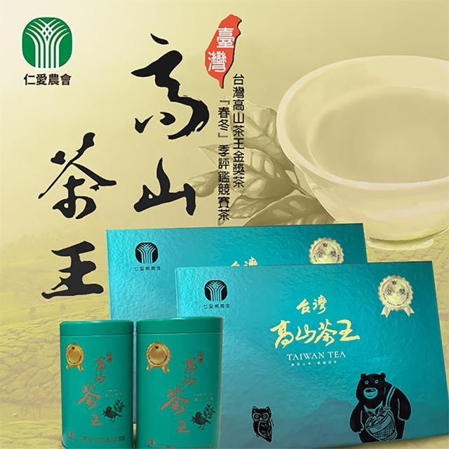 【仁愛農會】台灣高山茶王金獎茶(150g/2罐 / 盒)