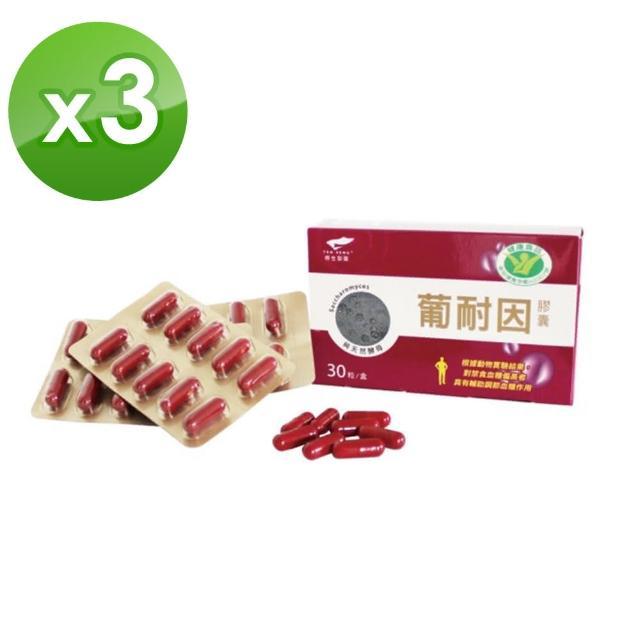 【國家級生醫科技健字號認證】葡耐因調節血糖必備組(30顆/盒)*3盒(健字號調節血糖)