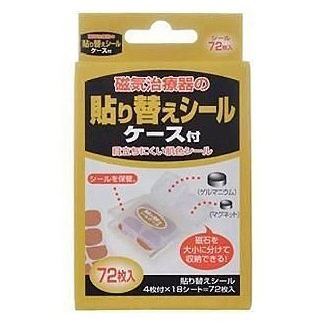 日本製 磁力貼替換貼布72枚入貼片補充包贈送磁石收納盒 重覆使用永久磁石 適合易利氣等各大品牌磁力貼
