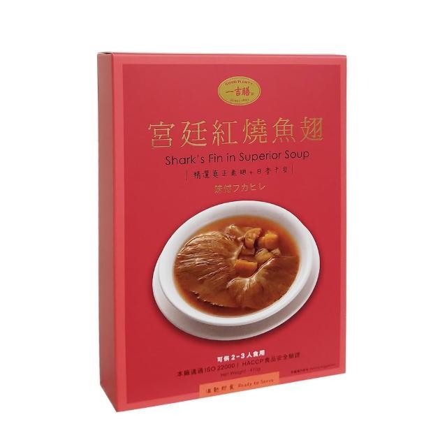 【一吉膳】宮廷紅燒魚翅400g/盒