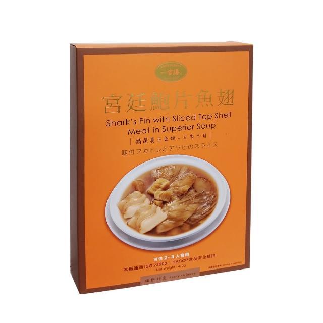 【一吉膳】宮廷鮑片魚翅400g/盒