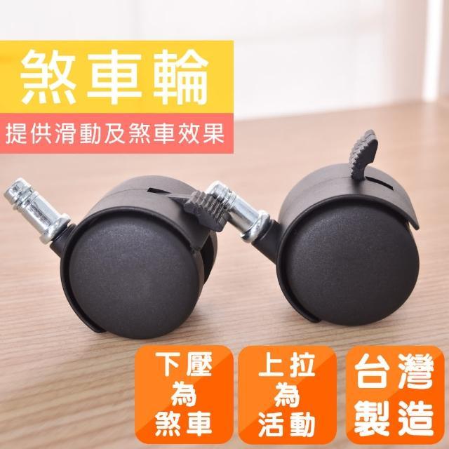 【凱堡】台製煞車活動輪 辦公椅/電腦椅專用(5入一組)
