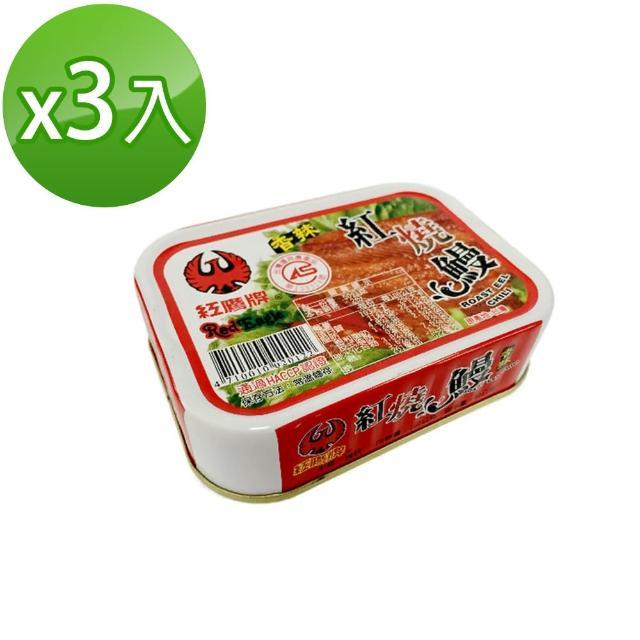 【紅鷹牌】香辣紅燒鰻(100gX3入)