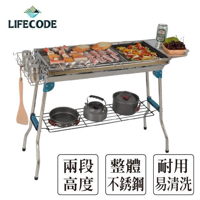 【LIFECODE】精裝版不鏽鋼烤肉架-高70cm(含烤盤+調料盤+置物架+置物籃)