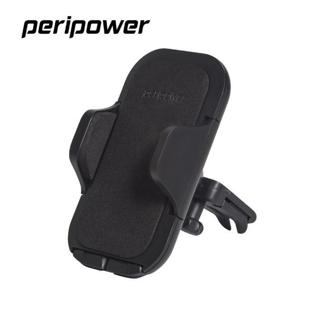 【peripower】進化版冷氣出風口車架(冷氣出風口)
