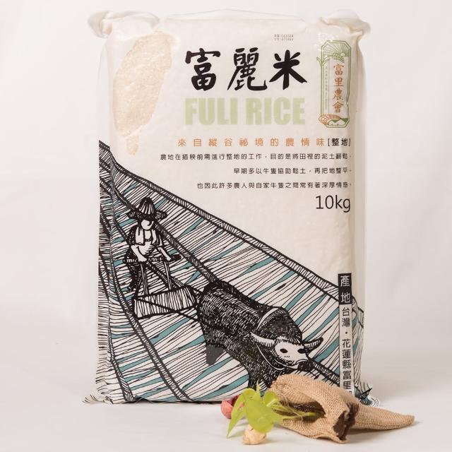 【富里農會】富麗米10kg(花蓮縣富里鄉)