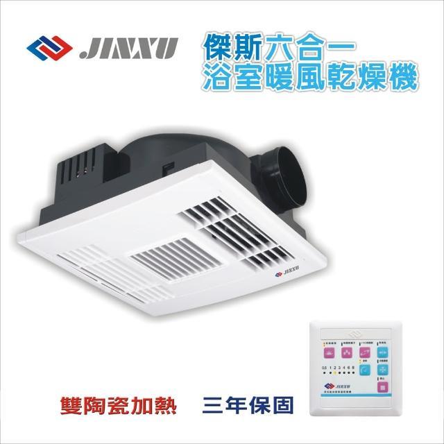【JIN XU傑斯】JS-62多功能浴室暖風機 線控220V(海外熱銷款)