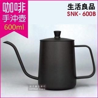 【生活良品】不鏽鋼咖啡手沖壺SNK-600B 鐵氟龍黑色 600ml(咖啡細口壺、咖啡細嘴壺、手沖咖啡、沖泡咖啡)