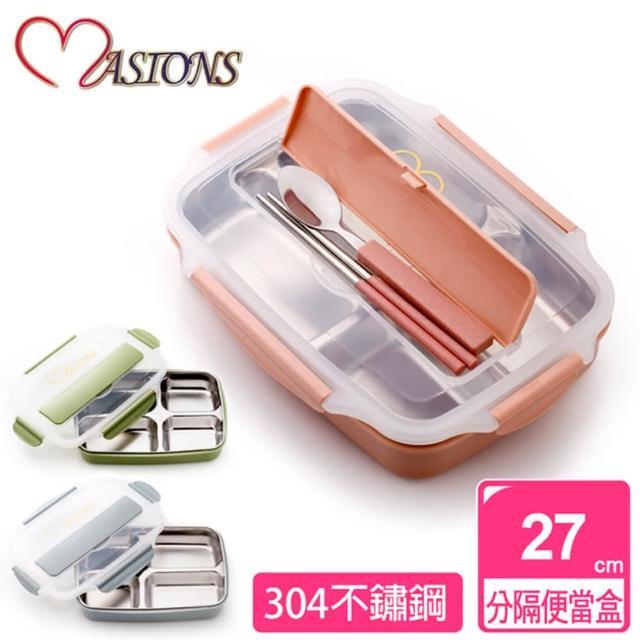 【美心 MASIONS】維多利亞 Victoria 頂級304不鏽鋼多功能分隔便當盒4格/5格(1入)