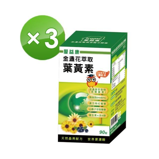 【即期品】愛益康金盞花葉黃素複方膠囊 60粒X8盒/組(商品效期:2018.01.25)
