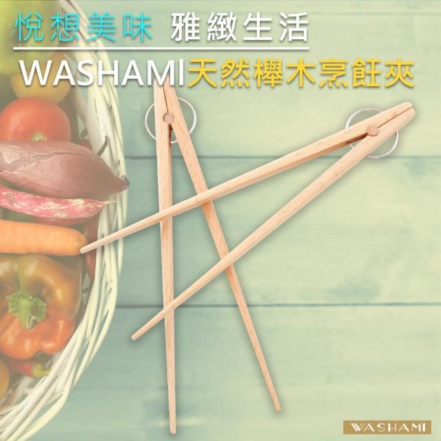 【WASHAMl】進口天然櫸木烤肉夾-自帶回彈-25cm 二入(適合搭配鑄鐵鍋具或當餐夾)
