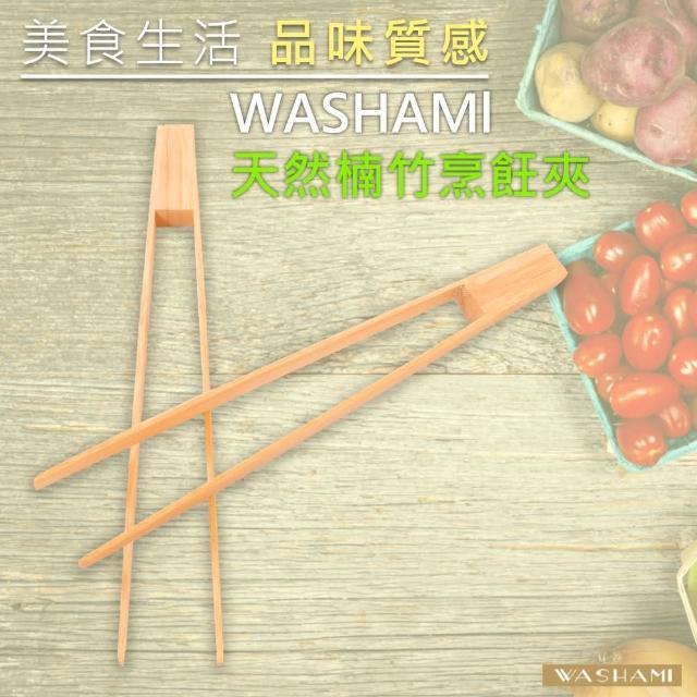 【WASHAMl】進口天然楠竹烤肉夾-25cm 二入(適合搭配鑄鐵鍋具或當餐夾)