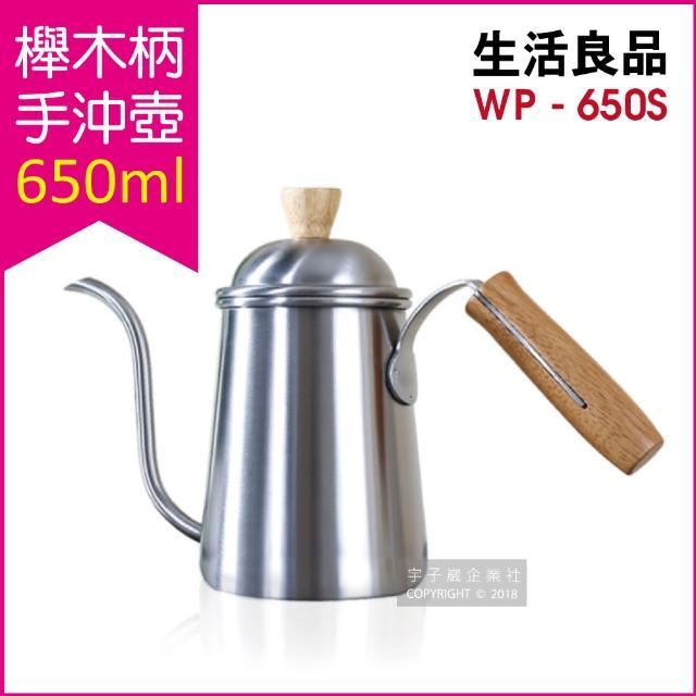 【生活良品】不鏽鋼櫸木柄手沖壺 素面拋光銀 700ml(咖啡細口壺、咖啡細嘴壺、手沖咖啡、沖泡咖啡)
