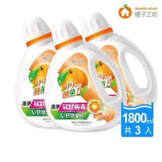 【橘子工坊】天然濃縮洗衣精-制菌力1800mlx3瓶(洗病毒 念珠球菌 A/B流感)