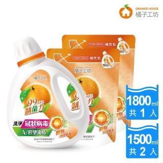 【橘子工坊】天然濃縮洗衣精-制菌力 1+2組(1800mlx1瓶+1500mlx2包)(洗病毒 念珠球菌 A/B流感)