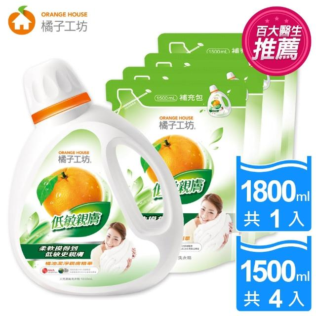 【橘子工坊】天然濃縮洗衣精-低敏親膚