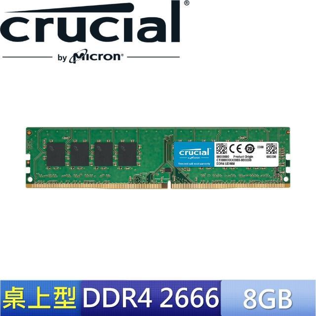 【Micron Crucial】DDR4 2666/8G RAM(美光半導體Wafer原生2666系列)
