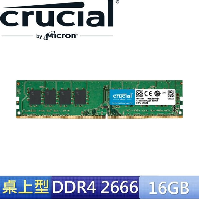 【Micron Crucial】DDR4 2666/16G RAM(美光半導體Wafer原生2666系列)