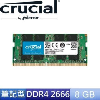 【Micron Crucial】NB-DDR4 2666/8G 筆記型RAM