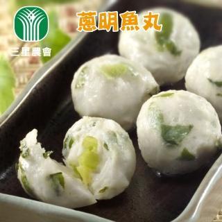 【三星農會】蔥明魚丸-400g-包(3包一組)