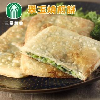 【三星農會】翠玉燒煎餅-650g-5片-包(3包一組)