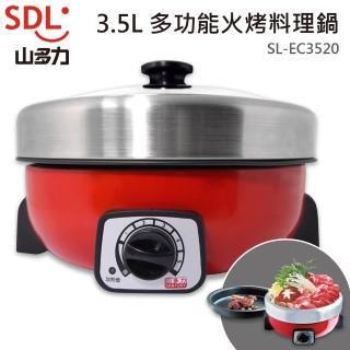 【山多力SDL】3.5L多功能火烤兩用料理鍋(SL-EC3520)