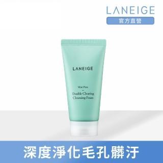 【LANEIGE 蘭芝】零毛孔淨化潔面乳 150ml