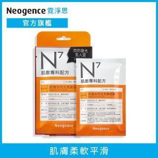 【Neogence 霓淨思】N7約會放閃光亮顏面膜4片/盒