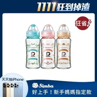 【小獅王辛巴】蘿蔓晶鑽寬口葫蘆玻璃大奶瓶3支組(270ml)/