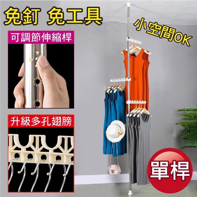 【新錸家居】升級版頂天立地不鏽鋼曬衣架(單桿-收納靈活)