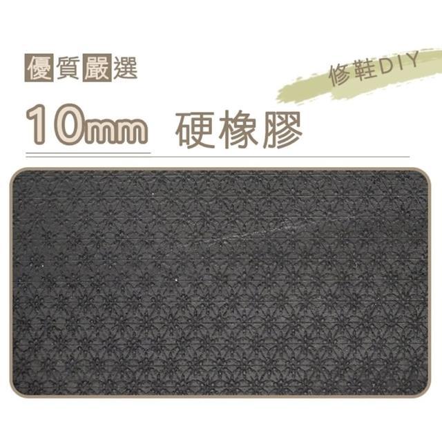 【○糊涂鞋匠○ 优质鞋材】N217 台湾制造 10mm硬橡胶(片)